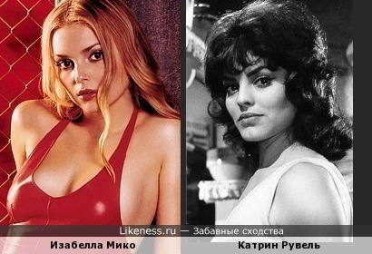 Мзабелла Мико и Катрин Рувель