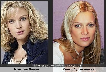 Кристин Леман и Олеся Судзиловская
