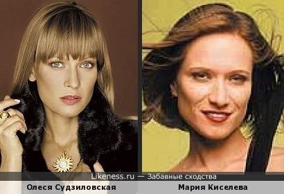 Олеся Судзиловская и Мария Киселева