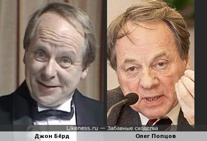 Джон Бёрд и Олег Попцов