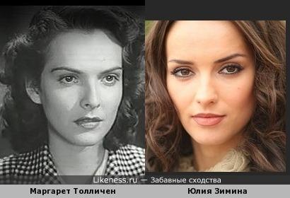 Маргарет Толличен и Юлия Зимина