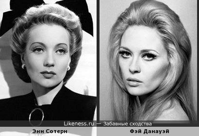 Энн Сотерн и Фэй Данауэй