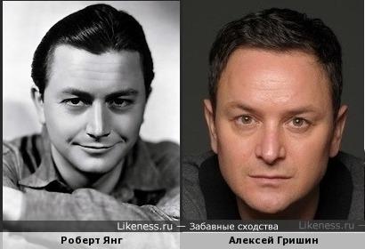 Роберт Янг и Алексей Гришин