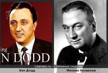 Кен Додд и Михаил Названов