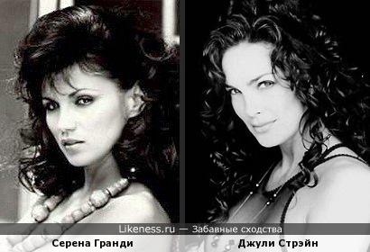 Серена Гранди и Джули Стрэйн