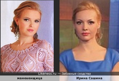 Манекенщица и Ирина Сашина