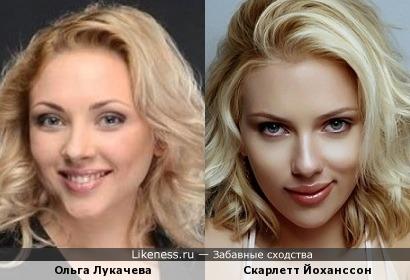 Ольга Лукачева и Скарлетт Йоханссон