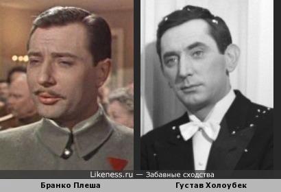 Бранко Плеша и Густав Холоубек
