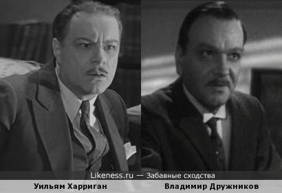 Уильям Харриган и Владимир Дружников