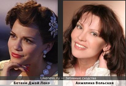 Бетани Джой Ленз и Анжелика Вольская