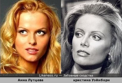 Анна Лутцева и Кристина Уэйнборн