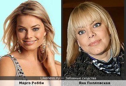 Марго Робби и Яна Поплавская