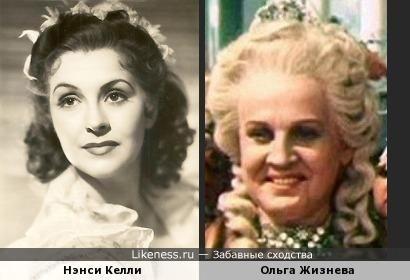 Нэнси Келли и Ольга Жизнева