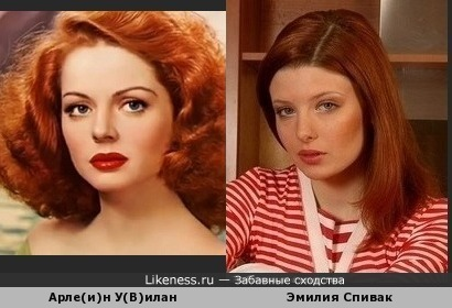 Арле(и)н У(В)илан и Эмилия Спивак