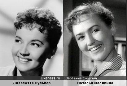 Лизелотте Пульвер и Наталья Малявина
