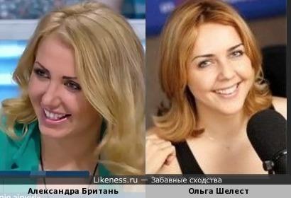 Александра Британь и Ольга Шелест