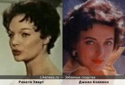 Ренате Эверт и Джоан Коллинз