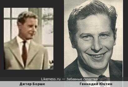 Дитер Борше и Геннадий Юхтин