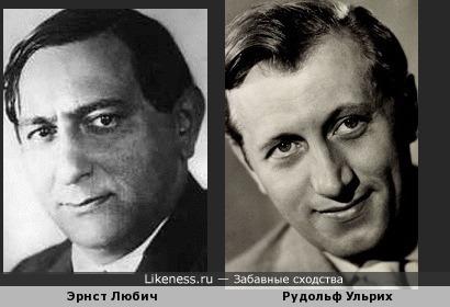 Эрнст Любич и Рудольф Ульрих