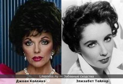 Джоан Коллинз и Элизабет Тейлор