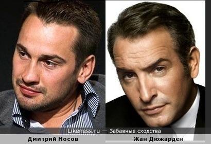 Дмитрий Носов и Жан Дюжарден