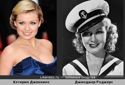 Кэтерин Дженкинс и Джинджер Роджерс