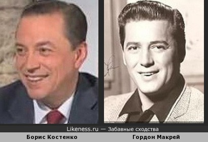 Борис Костенко и Гордон Макрей