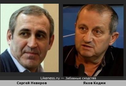 Сергей Неверов и Яков Кедми