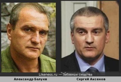 Александр Балуев и Сергей Аксенов