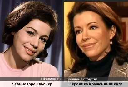 : Ханнелоре Эльснер и Вероника Крашенинникова