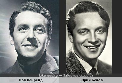 Пол Хенрейд и Юрий Белов