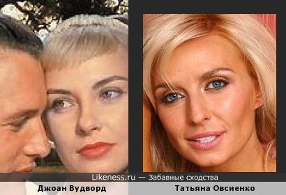 Джоан Вудворд и Татьяна Овсиенко