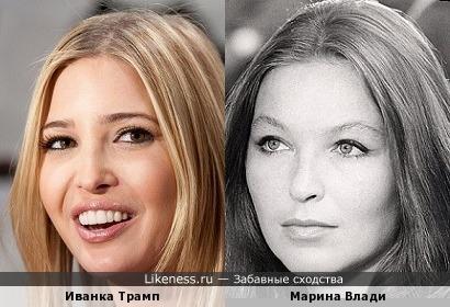 Иванка Трамп и Марина Влади