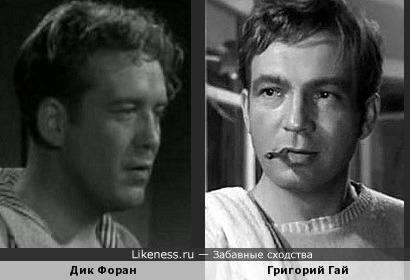 Дик Форан и Григорий Гай
