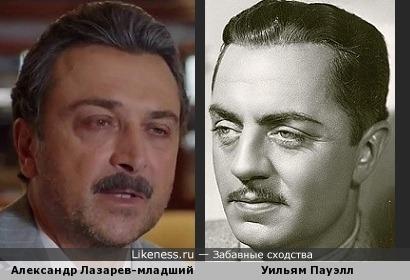 Александр Лазарев-младший и Уильям Пауэлл