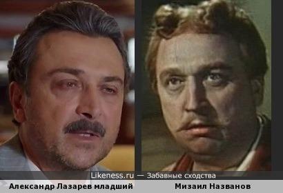 Александр Лазарев младший и Мизаил Названов
