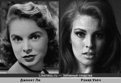 Джанет Ли и Рэкел Уэлч