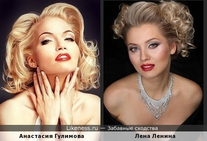 Анастасия Гулимова и Лена Ленина