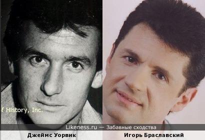 Джеймс Уорвик и Игорь Браславский