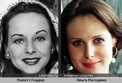 Полетт Годдар и Ольга Погодина
