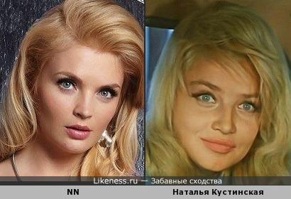 NN и Наталья Кустинская