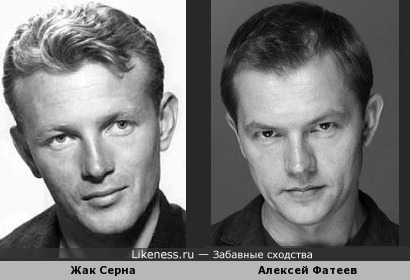 Жак Серна и Алексей Фатеев