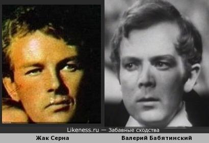 Жак Серна и Валерий Бабятинский