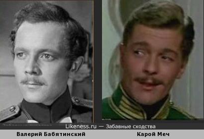 Валерий Бабятинский и Карой Меч