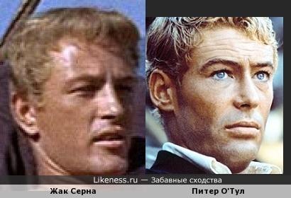 Жак Серна и Питер О'Тул