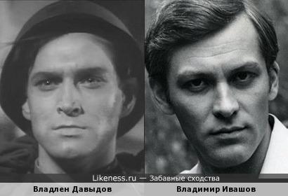 Владлен Давыдов и Владимир Ивашов