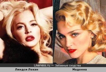 Линдси Лохан и Мадонна