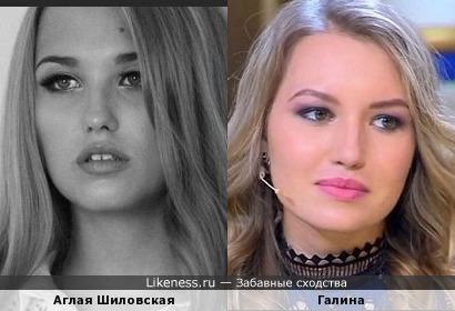 Аглая Шиловская и Галина