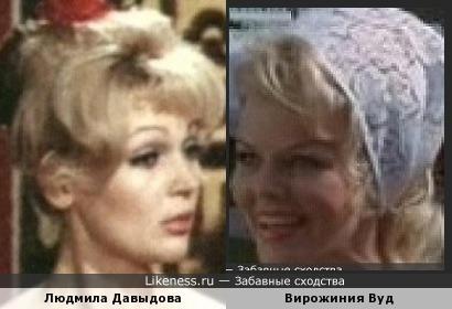 Людмила Давыдова и Вирджиния Вуд