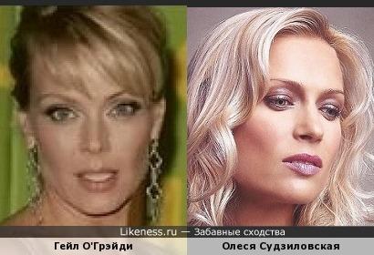 Гейл О'Грэйди и Олеся Судзиловская